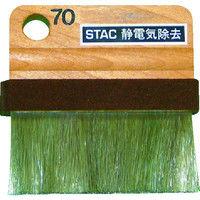 スタック・アンド・オプティーク スタック 静電気除去コンパクトブラシミ STAC70 1本 291ー5405 (直送品)