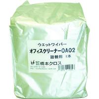 橋本クロス オフィスクリーナー詰替用 160×300mm 250枚入 OA02 1袋(250枚) 335-7473 (直送品)