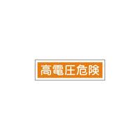 日本緑十字社 貼120 高電圧危険 90×360mm 10枚1組ユポステッカー 047120 1セット(1個:10枚入×1) 371ー9031 (直送品)