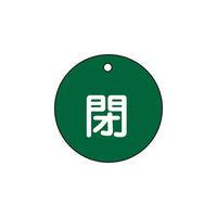 日本緑十字社 特15ー4B 閉・緑色 50mm丸×2mm PET 151022 1枚 362ー2347 (直送品)