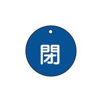日本緑十字社 特15ー4C 閉・青色 50mm丸×2mm PET 151023 1枚 362ー2355 (直送品)