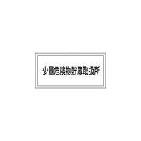 日本緑十字社 KHYー40R 少量危険物貯蔵取扱所300×600 ラミプレート 054040 1枚 371ー9308 (直送品)