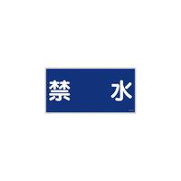 日本緑十字社 KHYー4R 禁水 300×600 ラミプレート 054004 1枚 371ー9189 (直送品)