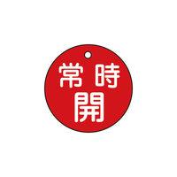 日本緑十字社 特15ー6A 常時開・赤色 50mm丸×2mmPET 151031 1個 362ー2363 (直送品)