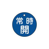日本緑十字社 特15ー6C 常時開・青色 50mm丸×2mmPET 151033 1枚 362ー2380 (直送品)