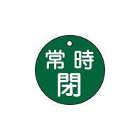 日本緑十字社 特15ー7B 常時閉・緑色 50mm丸×2mmPET 151042 1枚 362ー2401 (直送品)