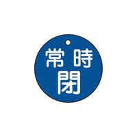 日本緑十字社 特15ー7C 常時閉・青色 50mm丸×2mmPET 151043 1枚 362ー2410 (直送品)