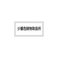日本緑十字社 KHYー27R 少量危険物取扱所 300×600ラミプレート 054027 1枚 371ー9235 (直送品)