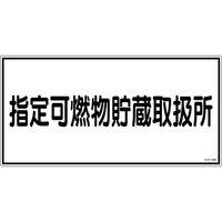 日本緑十字社 KHYー36R 指定可燃物貯蔵取扱所300×600 ラミプレート 054036 1枚 371ー9278 (直送品)