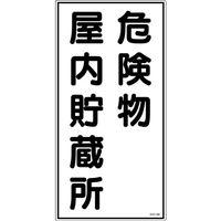 日本緑十字社 KHTー6R 危険物屋内貯蔵所 600×300ラミプレート 052006 1枚 371ー9073 (直送品)
