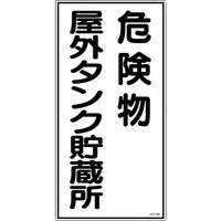 日本緑十字社 KHTー8R 危険物屋外タンク貯蔵所600×300 ラミプレート 052008 1枚 371ー9081 (直送品)
