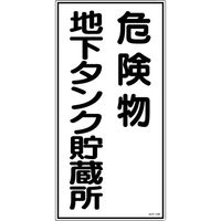 日本緑十字社 KHTー10R 危険物地下タンク貯蔵所600×300 ラミプレート 052010 1枚 371ー9090 (直送品)