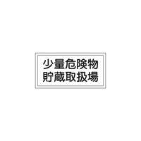 日本緑十字社 KHYー38R 少量危険物貯蔵取扱場300×600 ラミプレート 054038 1枚 371ー9286 (直送品)