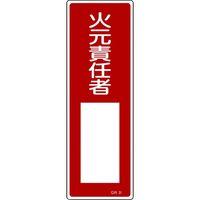 日本緑十字社 GR31 火元責任者 360×120×1mmラミプレート 093031 1枚 371ー9430 (直送品)