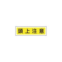 日本緑十字社 貼113 頭上注意 90×360mm 10枚1組ユポステッカー 047113 1セット(1個:10枚入×1) 371ー9022 (直送品)