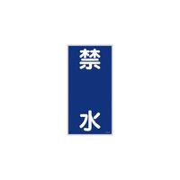 日本緑十字社 KHTー4R 禁水 600×300 ラミプレート 052004 1枚 367ー8318 (直送品)