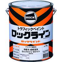 ロックペイント ロック ロックライン ホワイト 4kg 051003302 1缶 322ー8754 (直送品)
