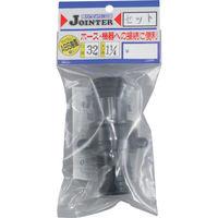 三洋化成 サンヨー ジョインターセット口径32mmネジ径1インチ4分1インチ JT-SH32BK 1セット 215-5940 (直送品)