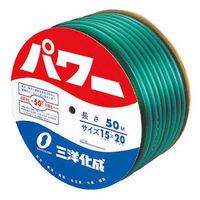 三洋化成 サンヨー パワーホース15×20 グリーン50mドラム巻 PW1520D50G 1巻 147ー7439 (直送品)
