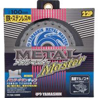 山真製鋸 YAMASIN メタルマスター鉄工用 YSD100MM 1枚 333ー8291 (直送品)