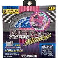 山真製鋸 YAMASIN メタルマスター鉄工用 YSD125MM 1枚 333-8339 (直送品)