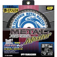 山真製鋸 YAMASIN メタルマスター鉄工用 YSD180MM 1枚 333-8398 (直送品)