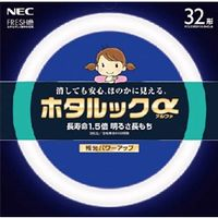 NECライティング ホタルックα 32形蛍光ランプ FCL32EDF30-SHG-A 1個 328-5146 (直送品)