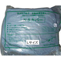 中島商会 ナカシマ 製品 不織布自動車養生カバーLサイズ CCL 1個 363ー2156 (直送品)