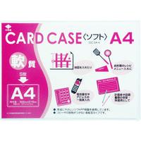 小野由 小野由 軟質カードケース(A4) OCSA4 1枚 356ー1844 (直送品)