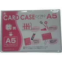 小野由 小野由 軟質カードケース(A5) OCSA5 1枚 356ー1852 (直送品)