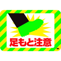 スリーエム ジャパン 3M セーフティ・ウォーク グラフィックス (足もと注意) 250X370mm SWASHI  375ー7021 (直送品)
