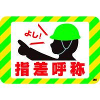 スリーエム ジャパン 3M セーフティ・ウォーク グラフィックス (指差呼称) 250X370mm SWYUBI  375ー7056 (直送品)