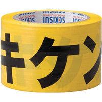 積水化学工業 積水 標識テープ 70mmX50m 黄・黒 キケン注意 J5M2306 1巻 391ー9170 (直送品)