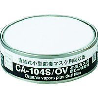 SHIGEMATSU WORKS(重松製作所) 防毒マスク 防じん機能付き吸収有機ガス用 CA104SOV 1個 388-0826 (取寄品)