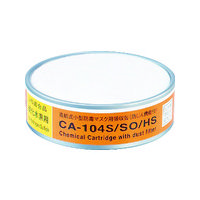 SHIGEMATSU WORKS(重松製作所) 防毒マスク 防じん機能付き吸収缶亜硫酸ガス・硫化水素用 CA104SSOHS 1個 388-0834 (取寄品)
