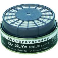 SHIGEMATSU WORKS(重松製作所) 防毒マスク 防じん機能付き吸収缶有機用 CA107LOV 1個 388-0842 (取寄品)