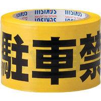 積水化学工業 積水 標識テープ 70mmX50m 黄・黒 駐車禁止 J5M2303 1巻 391ー9153 (直送品)