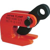 日本クランプ 日本クランプ 水平つり専用クランプ HSMY2 1セット(1組:2台入×1) 106ー5939 (直送品)