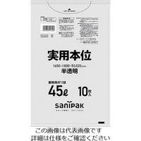 日本サニパック サニパック NJ44実用本位45L半透明 10枚 NJ44HCL 1セット(10枚:10枚入×1袋) 375ー4791 (直送品)