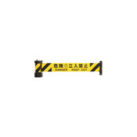 中発販売 Reelex バリアリール 危険・立入禁止 BRS605B 1個 389ー0228 (直送品)