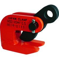 日本クランプ 日本クランプ 水平つり専用クランプ HSMY1 1セット(1組:2台入×1) 106ー5921 (直送品)