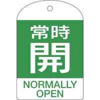 日本緑十字社 特15ー303B 常時開・緑色 10枚1組60×40mm PET 164062 1セット(1組:10枚入×1) 382ー0629 (直送品)