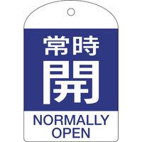 日本緑十字社 特15ー303C 常時開・青色 10枚1組60×40mm PET 164063 1セット(1組:10枚入×1) 382ー0637 (直送品)