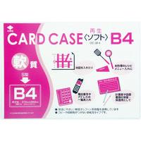小野由 小野由 軟質カードケース(B4) OCSB4 1枚 356ー1887 (直送品)
