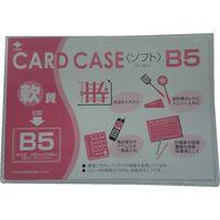 小野由 軟質カードケース(B5) OC-SB-5 1枚 356-1895 (直送品)