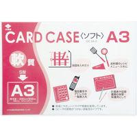 小野由 小野由 軟質カードケース(A3) OCSA3 1枚 356ー1836 (直送品)