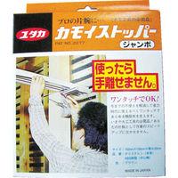 ユタカメイク ユタカ 大工工具 カモイストッパー ジャンボ CMS02 1セット(2個:2個入×1セット) 367ー5556 (直送品)
