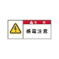 アイマーク IM PL警告表示ラベル 危険:感電注意 APL2S 1セット(1組:10枚入×1) 391ー7851 (直送品)