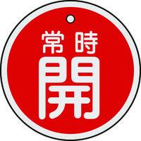 日本緑十字社 特15ー86A 常時開・赤色 50mm丸×1mmアルミ 157031 1枚 382ー0394 (直送品)