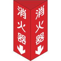 <LOHACO> 日本緑十字社 消防標識 消火器↓ 三角柱タイプ 300×100mm三角 エンビ 013103 1個 387-3439 (直送品)画像